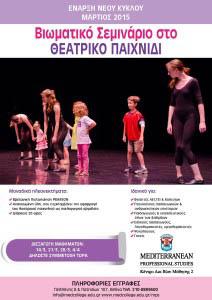 theatriko paixnidi poster Mediterranean College