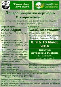 3imero viomatiko seminario oikopsyxologias