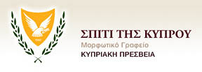 presveia Kyprou - spiti tis Kyprou