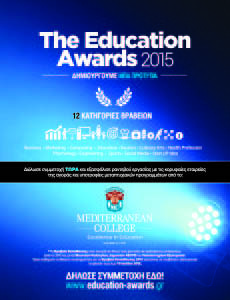 Med College EDUCATION AWARDS