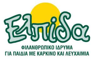 Elpida filanthropiko idryma gia paidia me karkino kai leuxaimia Kypros