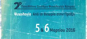 2o Panellinio synedrio psyxologias kyprou