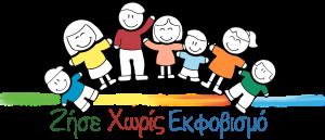 zise xoris ekfovismo programma logo