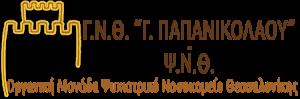 organiki monada psyxiatriko nosokomeio Thessalonikis