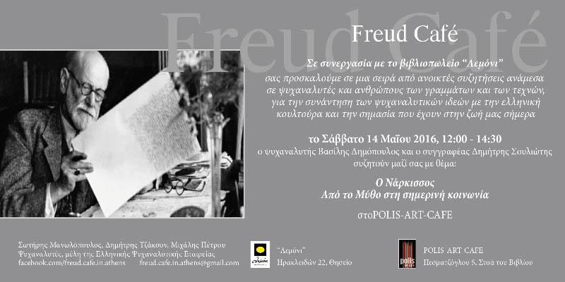 Freud cafe