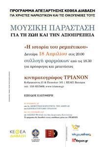 IstoriaTouRebetikou-prosfiges-02