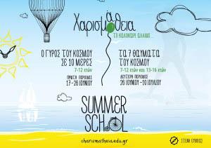 Xarismatheia _summer-2016