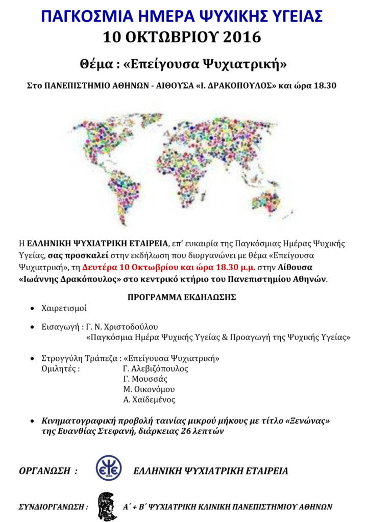 programma-2016-epse