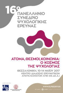 16o-panellinio-synedrio-psyxologikis-ereunas-poster