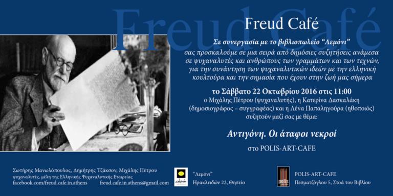 freud-cafe-antigoni