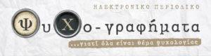 psychografimata_logo_new