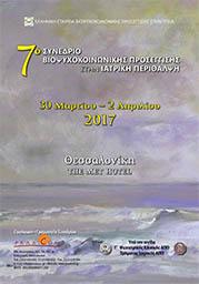 7o-synedrio-viopsyxokoinonikis-proseggisis-stin-iatriki-perithalpsi