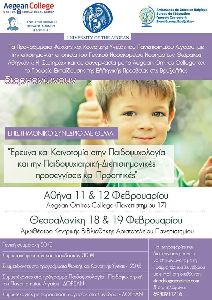 ereuna-kai-kainotomia-stin-paidopsyxologia-synedrio-athina-thessaloniki
