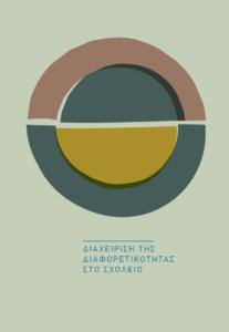 diaxeirisi-diaforetikotitas-sto-sxoleio