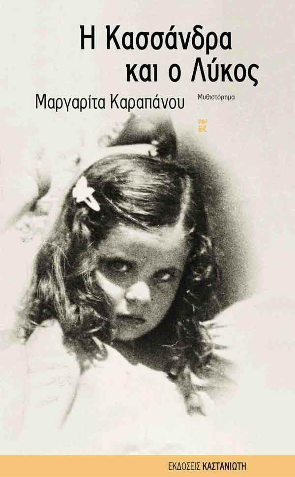 233be1dd6d Η Μαργαρίτα Καραπάνου σ  αυτό το βιβλίο της διαπραγματεύεται με τον πιο ωμό  τρόπο την ψυχωτική κατάσταση που ζει.